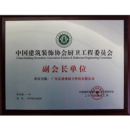 中国建筑装饰协会厨卫工程<br/>委员会副会长单位