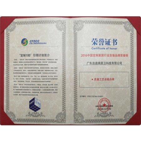 2016中国定制家居行业<br/>百强品牌企业