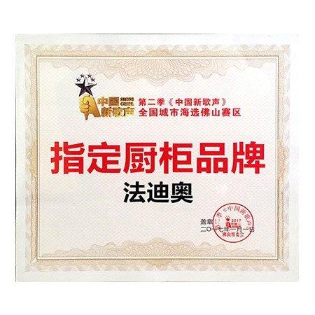 第二季(中国新歌声)佛山赛区指定橱柜品牌